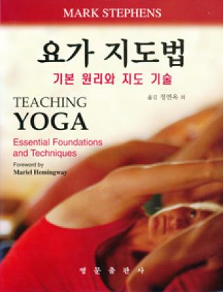 Teaching Yoga Korean cover