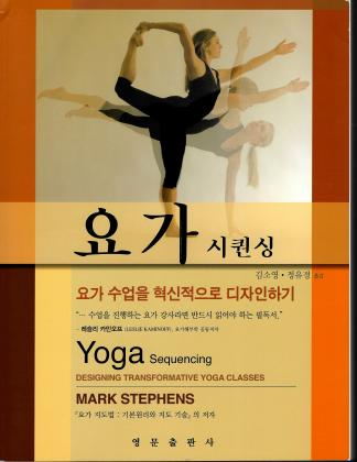 Yoga Sequencing – In Korean