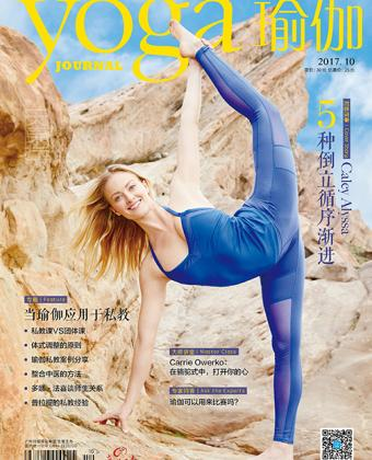 Yoga Journal China July 2017 cover