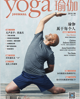 Yoga Journal China June 2018 cover