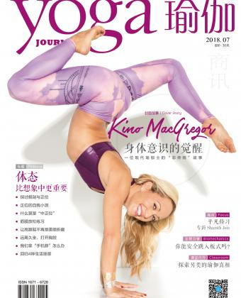 Yoga Journal China July 2018 cover
